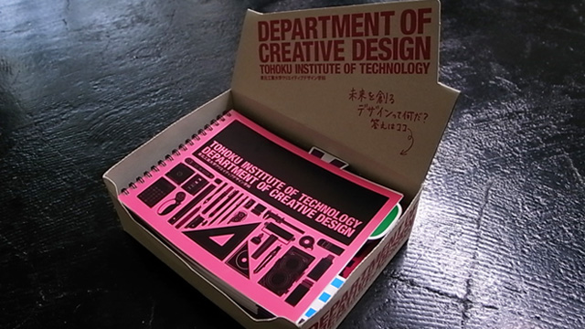 TOHOKU INSTITUTE OF TECHNOLOGY DEPARTMENT OF CREATIVE DESIGN pamphlet
