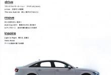 Audi magazine Japan 2011 02