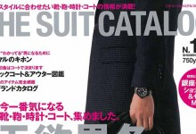 THE SUIT CATALOG N.15