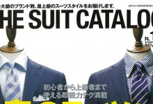 THE SUIT CATALOG N.16