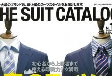 THE SUIT CATALOG N.16