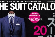 THE SUIT CATALOG N.17