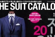 THE SUIT CATALOG N.17