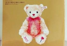 e-MOOK Steiff My Friend Teddy bear!